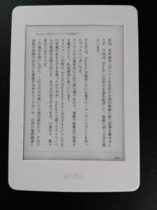 Kindleに送ったPDF